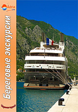 Montenegro Shore Excursions